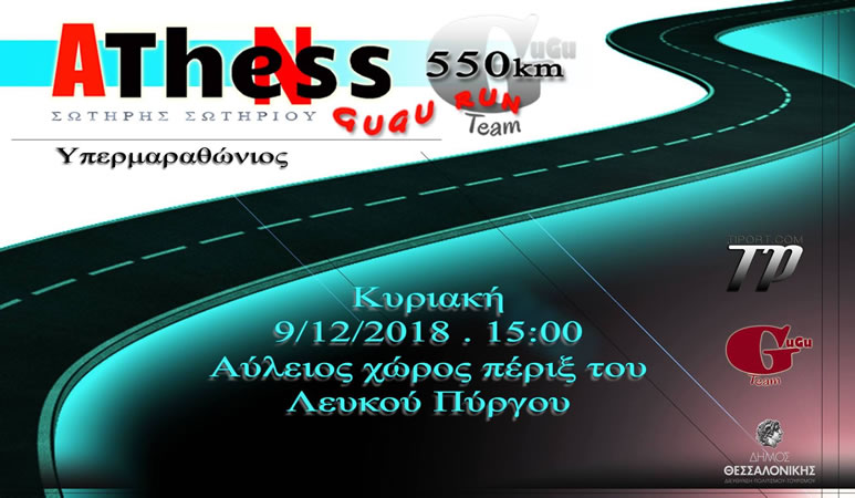 """AtheNss 550km GuGu Run"" - Υπερμαραθώνιος για τα άτομα με αναπηρία"